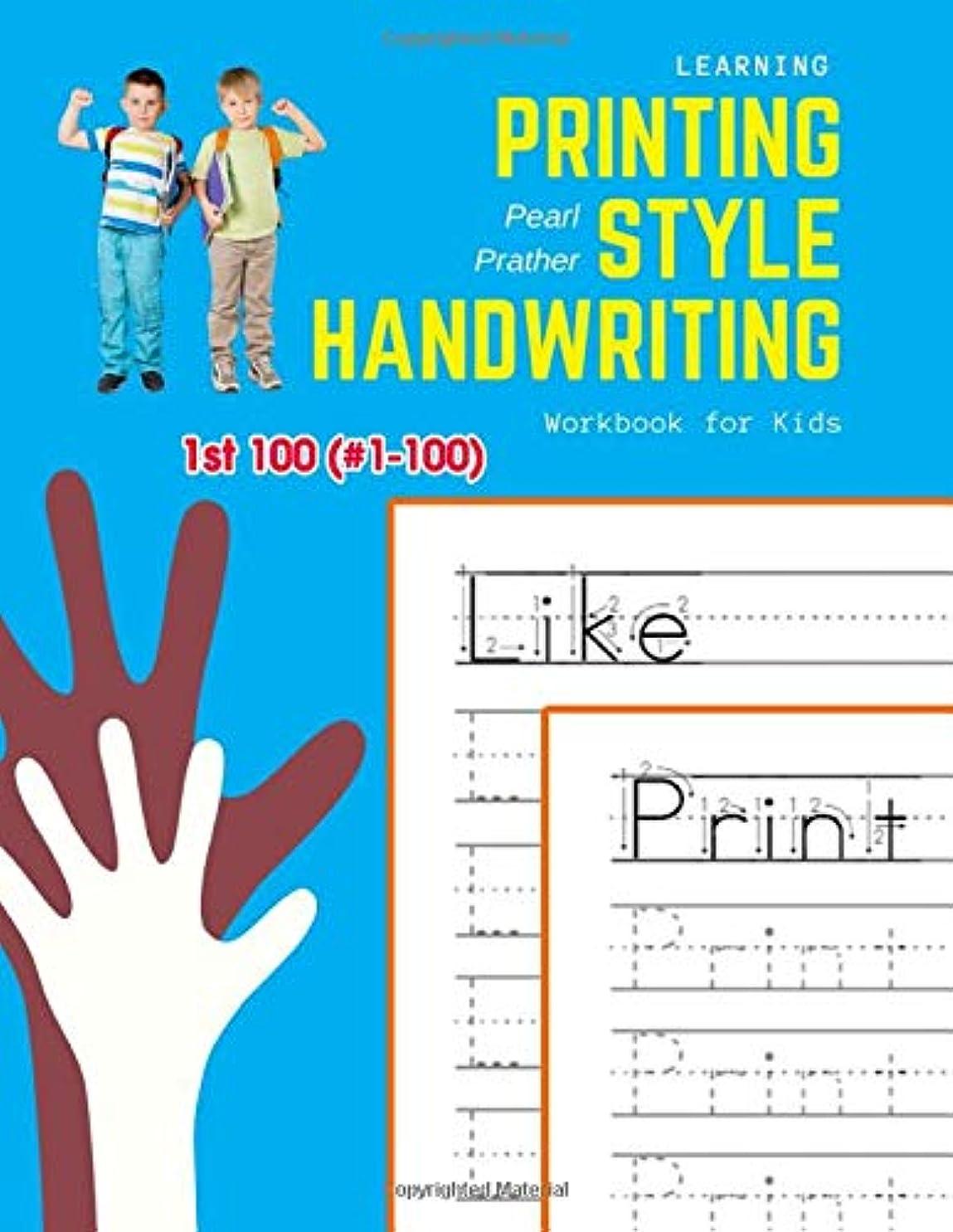 踏み台台風羊のLearning Printing Style Handwriting Workbook for Kids: Practice and review 1st 100 (#1-100) fry sight words book (1000 English Fry Sight Words Printing Style Handwriting)