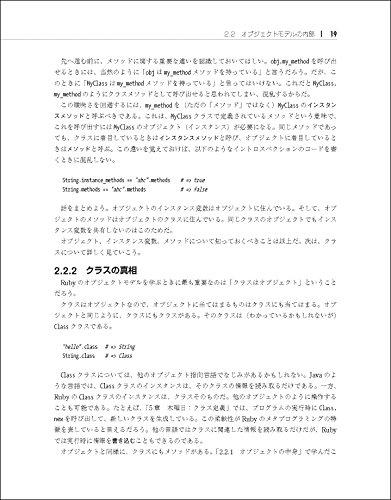 『メタプログラミングRuby 第2版』の34枚目の画像