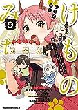 けものみち(9) (角川コミックス・エース)