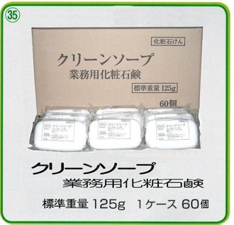 ヒロイン爬虫類洞察力のある業務用化粧石鹸 クリーンソープ1個125g/1箱60個入(品番7014)富士化成
