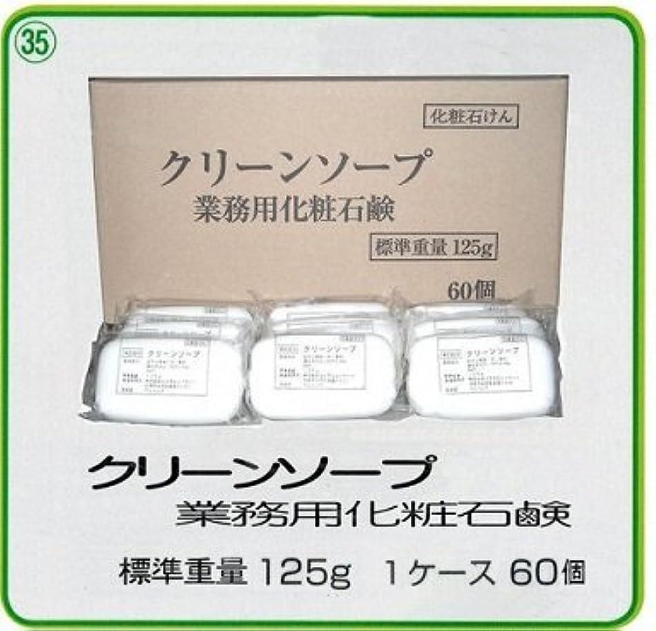 チーズばかげている意志に反する業務用化粧石鹸 クリーンソープ1個125g/1箱60個入(品番7014)富士化成