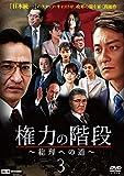 権力の階段 ~総理への道~3[DVD]