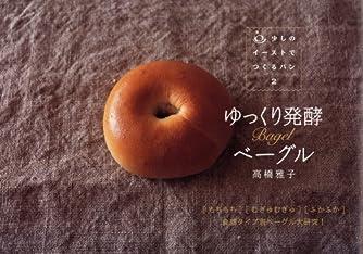 ゆっくり発酵ベーグル(少しのイーストでつくるパン2)