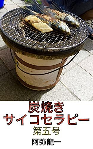 月刊 炭焼きサイコセラピー: 第五号