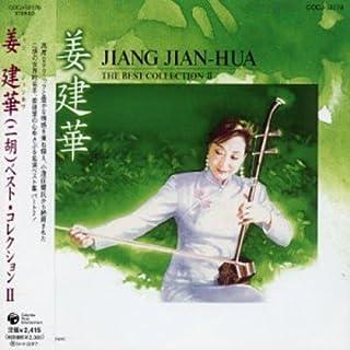 姜建華(ニ胡)ベスト・コレクション2