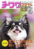 チワワスタイル Vol.31 (タツミムック)
