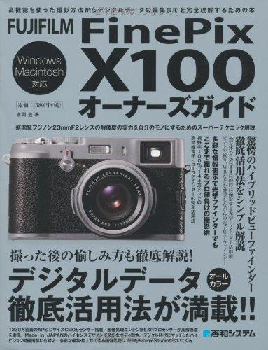 FUJIFILM FinePix X100オーナーズガイドの詳細を見る