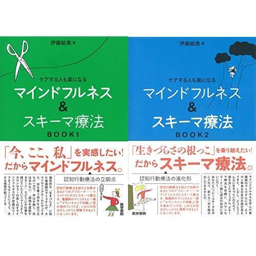 ケアする人も楽になる マインドフルネス&スキーマ療法 BOOK1+BOOK2 2冊セット