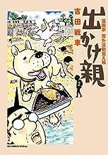出かけ親 コミック 1-2巻セット