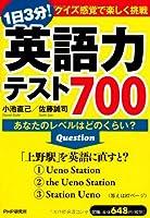 1日3分! 英語力テスト700