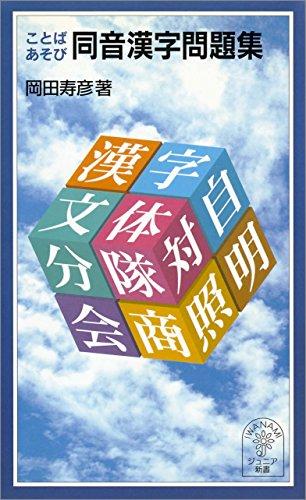 ことばあそび 同音漢字問題集 (岩波ジュニア新書)の詳細を見る