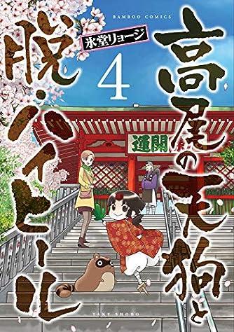 高尾の天狗と脱・ハイヒール 4 完結 (バンブーコミックス)