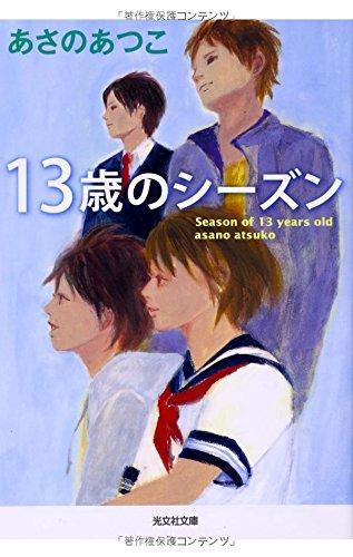 13歳のシーズン (光文社文庫)