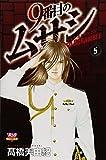 9番目のムサシレッドスクランブル 5 (ボニータコミックス)