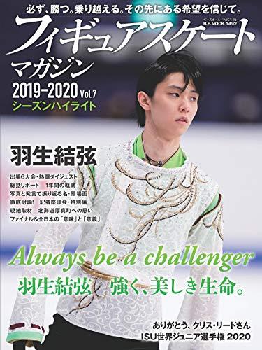 フィギュアスケートマガジン2019-2020 Vol.7 シーズンハイライト (B.B.MOOK1492)
