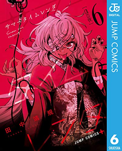 サマータイムレンダ 6 (ジャンプコミックスDIGITAL)