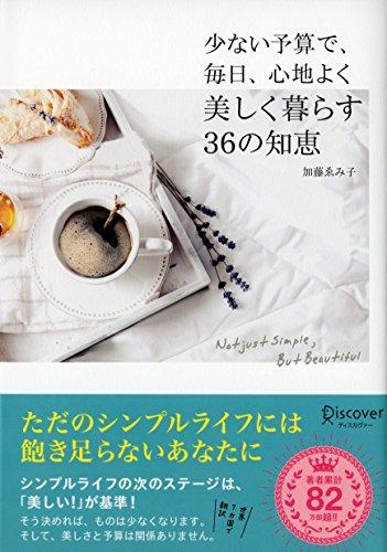 少ない予算で、毎日、心地よく美しく暮らす36の知恵 (加藤ゑみ子の上質な暮らしシリーズ)