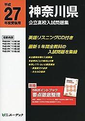 Amazon.co.jp: 高校入試 問題集