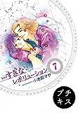 …すぎなレボリューション プチキス(7) (Kissコミックス)