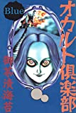 オカルト倶楽部 Blue (アリス文庫)
