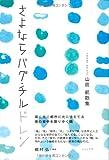 さよならバグ・チルドレン―山田航歌集