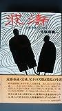 波濤―近藤重蔵とその息子 (1981年)