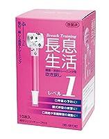 健康・美容トレーニング用吹き戻し【長息生活】レベル1(ピンク箱)10本入