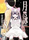 月詠 ~MOON PHASE~ 【新装版】 8巻 (ガムコミックスプラス)