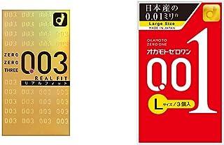 【セット買い】オカモト ゼロゼロスリー 0.03 リアルフィット 10コ入 & ゼロワン 0.01ミリ Lサイズ 3個入り