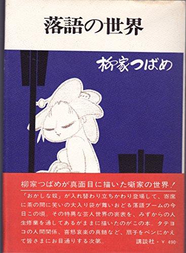 落語の世界 (1967年)