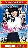 『鬼ガール!!』2020年10月16日(金)公開、映画前売券(一般券)(ムビチケEメール送付タイプ)