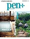 Pen+ 奇跡のホテル&温泉