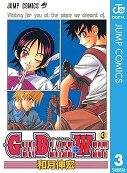 [和月伸宏]のGUN BLAZE WEST 3 (ジャンプコミックスDIGITAL)