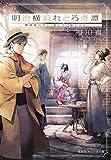 明治横浜れとろ奇譚 堕落者たちと、開かずの間の少女 (集英社オレンジ文庫)