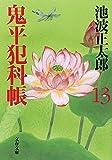 新装版 鬼平犯科帳 (13) (文春文庫)