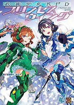 [涼宮隼十, N.G.P.]の武装少女RPG プリンセスウイング (Role&Roll RPG)