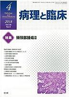 病理と臨床 2018年 04 月号 [雑誌]
