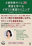 発音も学べる イギリス英語リスニング 4週間集中ジム (アスク出版)