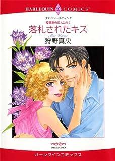 落札されたキス 役員室の恋人たち (ハーレクインコミックス)