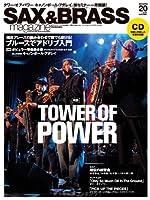 サックス&ブラス・マガジン volume.20 (CD付き) (リットーミュージック・ムック)