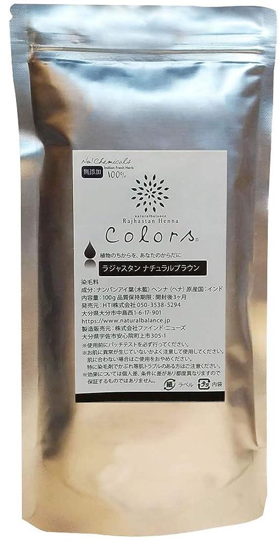 気分ソーシャル第二にラジャスタンヘナ ナチュラルブラウン 自然な黒茶色 100g 無添加ヘアカラー ソジャット産 使用説明書付き