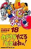 ウダウダやってるヒマはねェ! 18 (少年チャンピオン・コミックス)