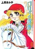 ロリィの青春(1) (講談社漫画文庫)