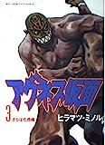 アグネス仮面 3 (ビッグコミックス)