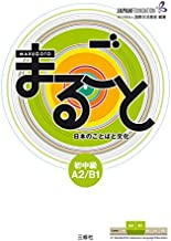 Marugoto: Japanese language and culture. Pre-Intermediate A2/B1