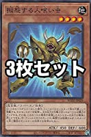 【3枚セット】遊戯王 BODE-JP029 擬態する人喰い虫 (日本語版 ノーマル) バースト・オブ・デスティニー