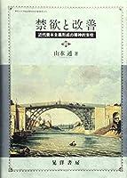 禁欲と改善―近代資本主義形成の精神的支柱 (神奈川大学経済貿易研究叢書)