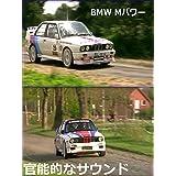 ビデオクリップ:  BMW Mパワー  官能的なサウンド