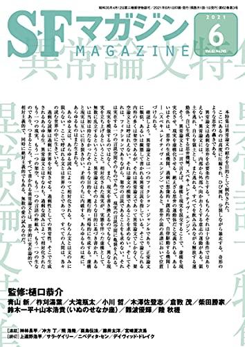 SFマガジン 2021年 06 月号 異常論文特集