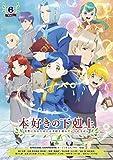 TVアニメ「本好きの下剋上 司書になるためには手段を選んでいられません」DVD Vol.6[DVD]